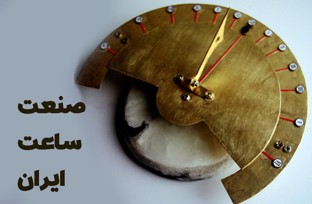 پیشینه صنعت ساعت در ایران
