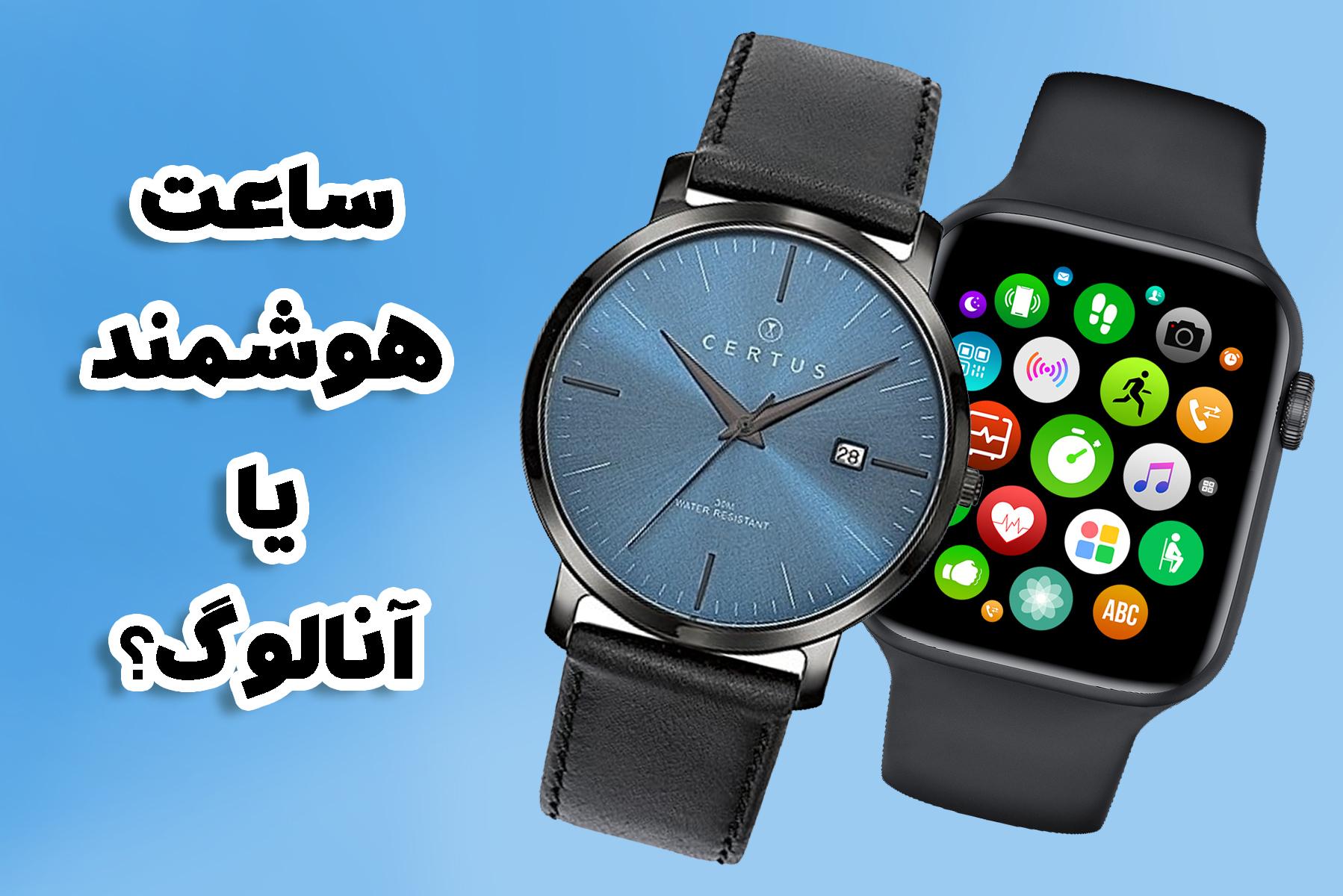 ساعت دیجیتال یا آنالوگ